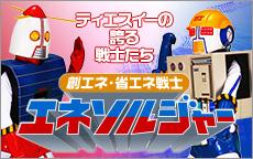 省エネ・創エネ戦士 エネソルジャーサイト